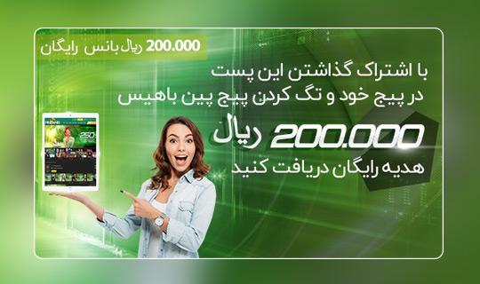 200.000 ریال شرط بندی رایگان