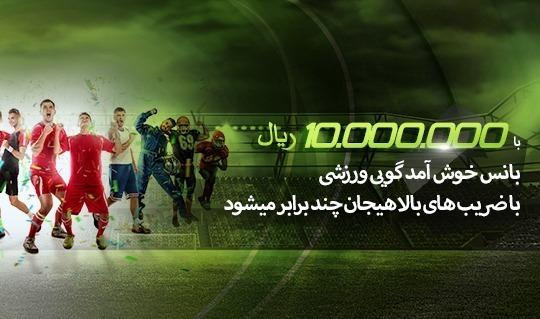 10.000.000 ریال با اختصاص 50 % بانس خوش آمد گویی ورزشی