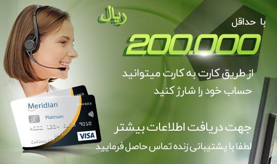 10درصد بانس آنی در پرداخت های کارت به کارتی