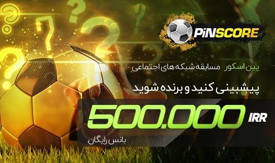 پیشبینی کنید و برنده500.000ریال بانس شوید