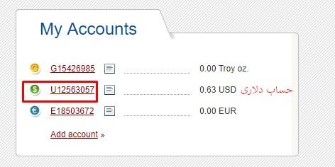 حساب دلاری