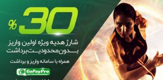 30% فری بت ویژه اولین واریز با GoPayPro
