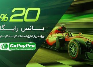 20% فری بت ویژه واریز با درگاه مستقیم کارت به کارت GoPayPro
