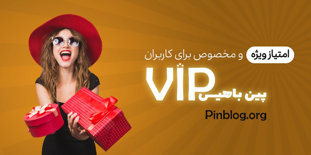 امتیاز ویژه و مخصوص برای کاربران VIP پین باهیس